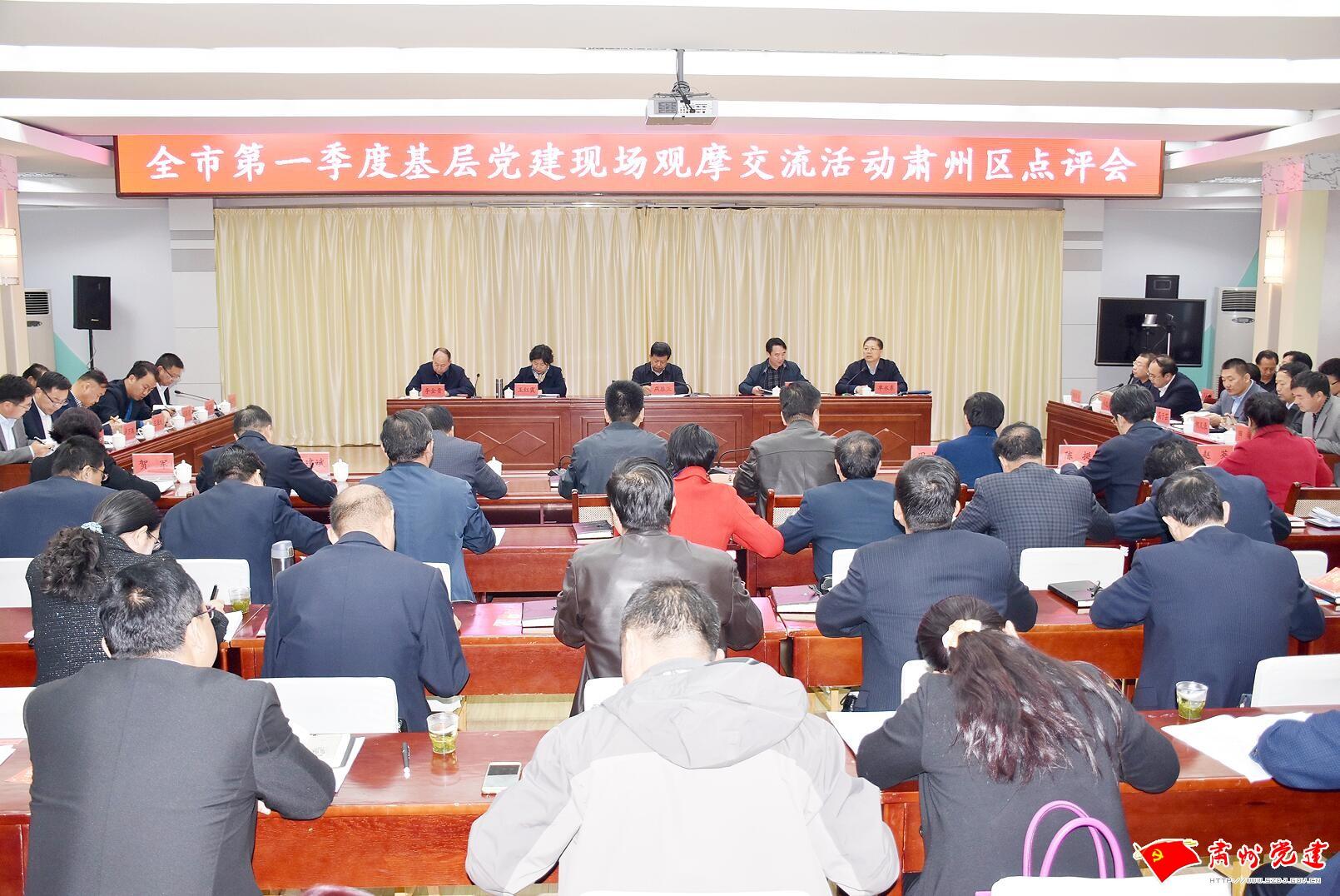全市基层党建现场观摩交流推进组在肃州区观摩