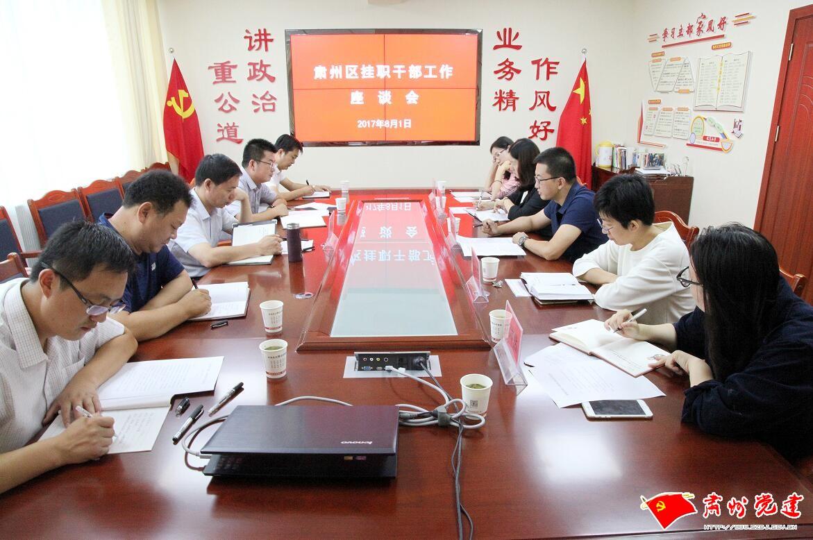 肃州区召开挂职干部工作座谈会