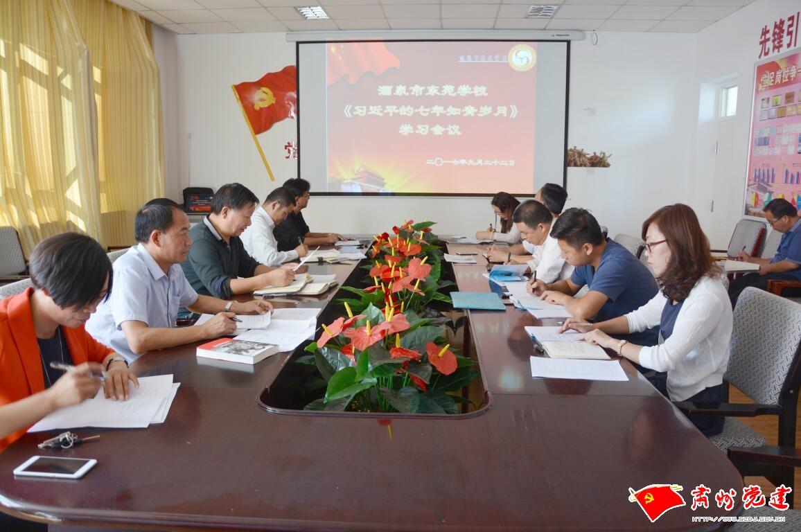 肃州区学习《习近平的七年知青岁月》掀起热潮持