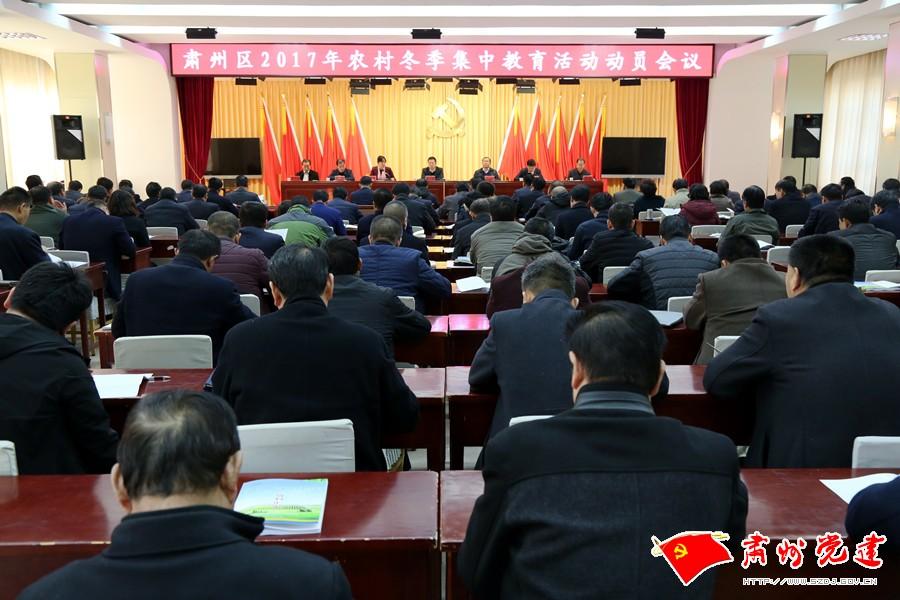 肃州区2017年农村冬季集中教育活动正式启动