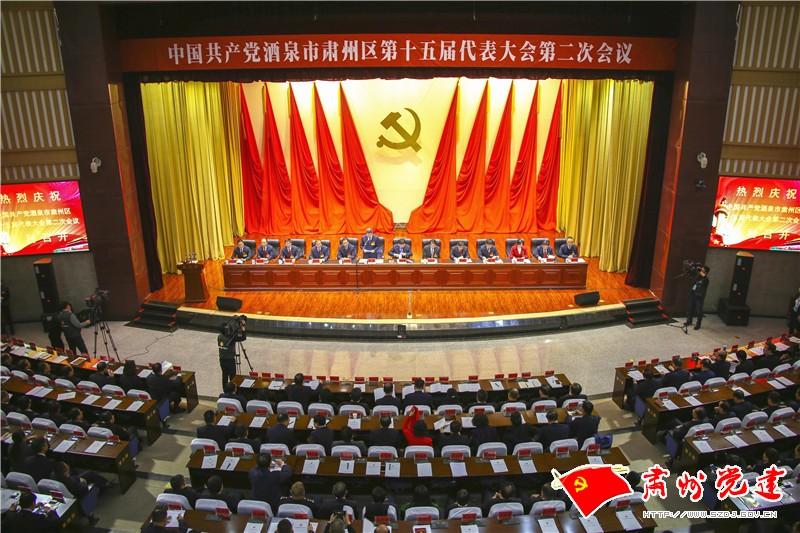 中国共产党酒泉市肃州区第十五届代表大会第二次