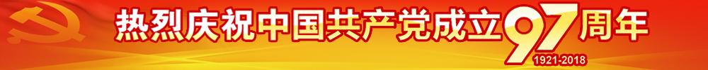 热烈庆祝中国共产党成立97周年