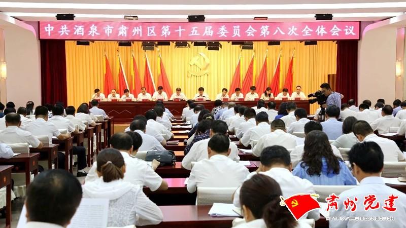 中国共产党酒泉市肃州区第十五届委员会第八次全