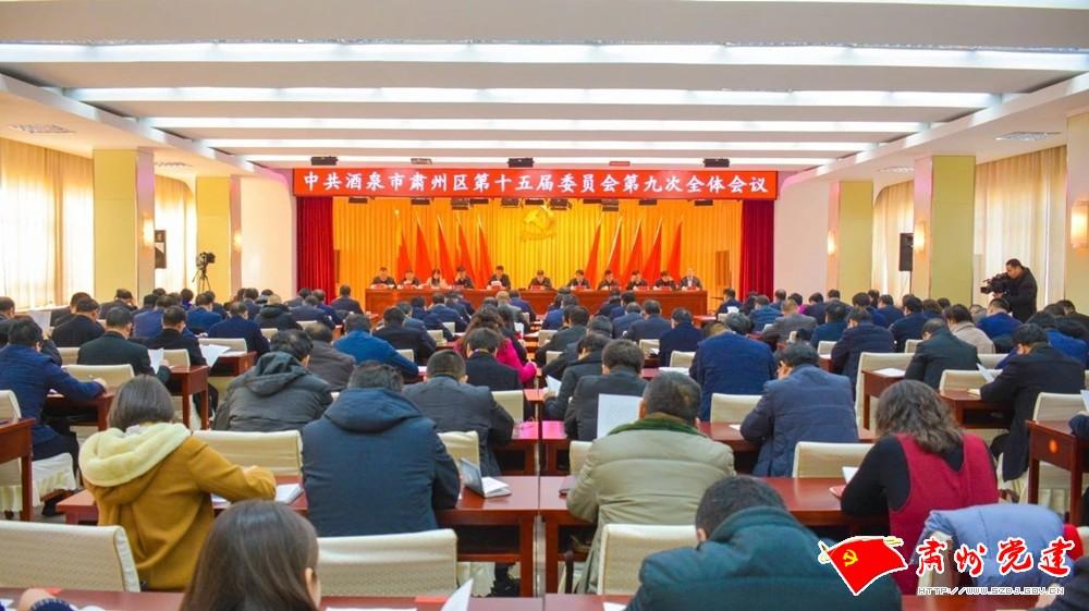 中国共产党酒泉市肃州区第十五届委员会第九次全