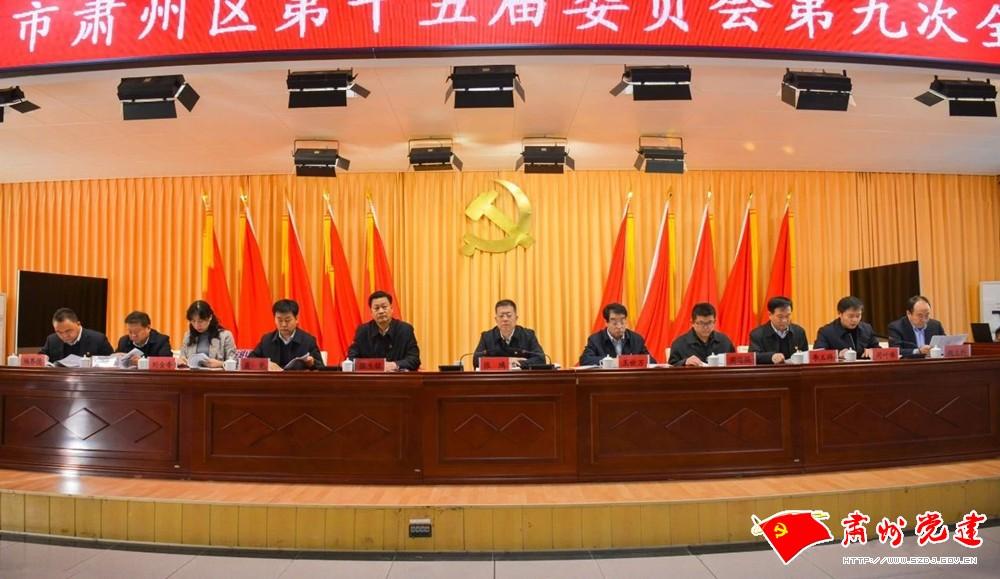 中国共产党酒泉市肃州区第十五届委员会第九次全体会议召开