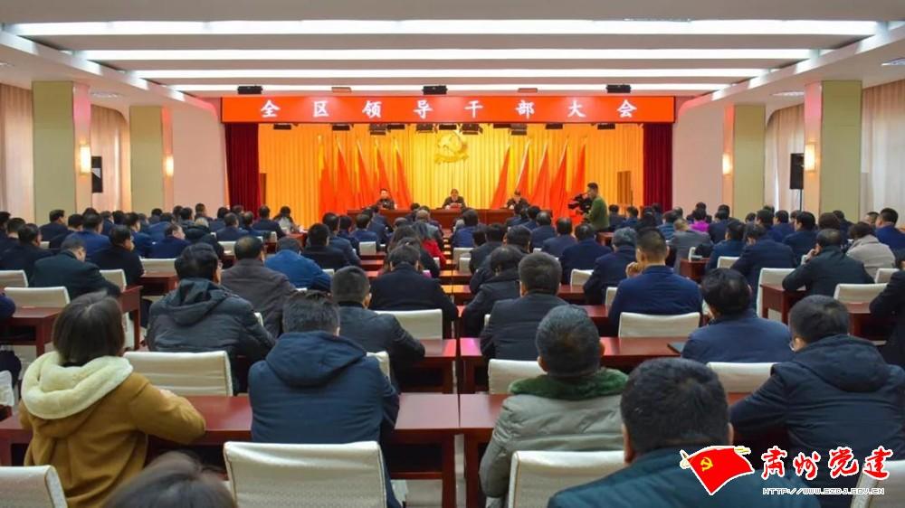 肃州区领导干部大会召开张鸿任中共肃州区委书记