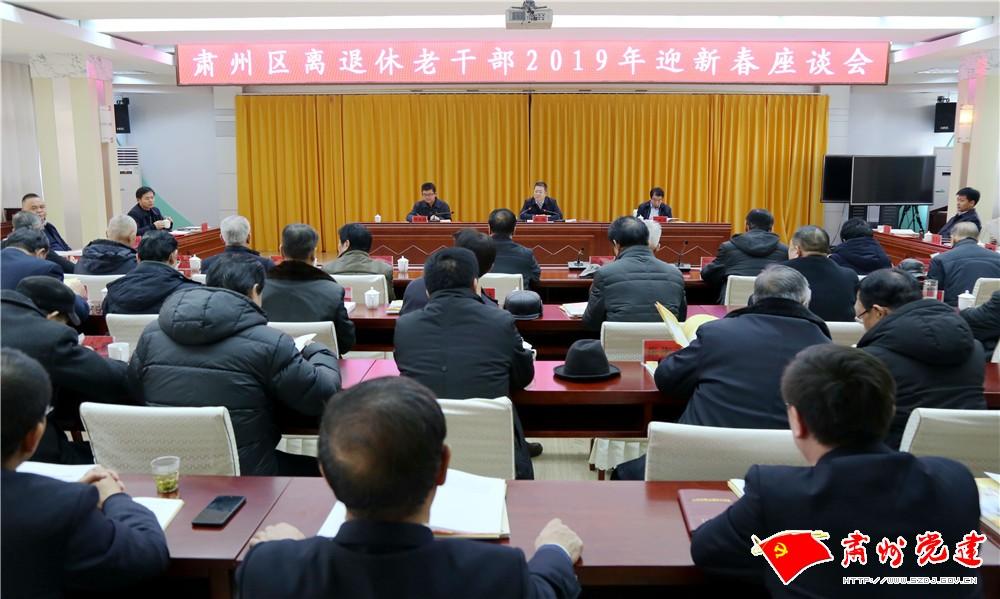 肃州区:情系老干部,喜迎新春话发展!
