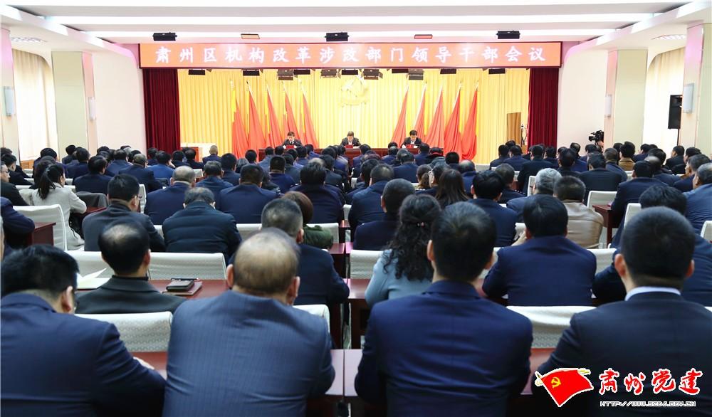 肃州区机构改革涉改部门领导干部会议召开
