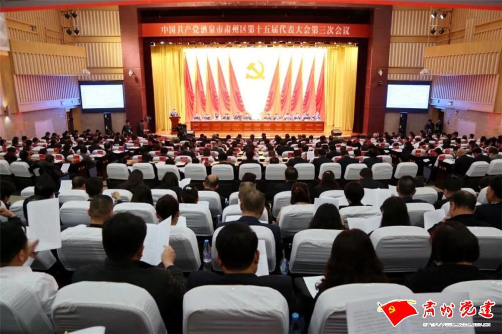 中国共产党酒泉市肃州区第十五届代表大会第三次