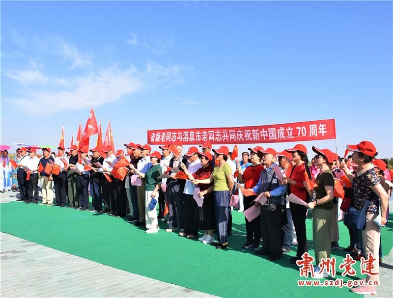 """省级老同志在肃州区开展践行""""不忘初心牢记使命"""