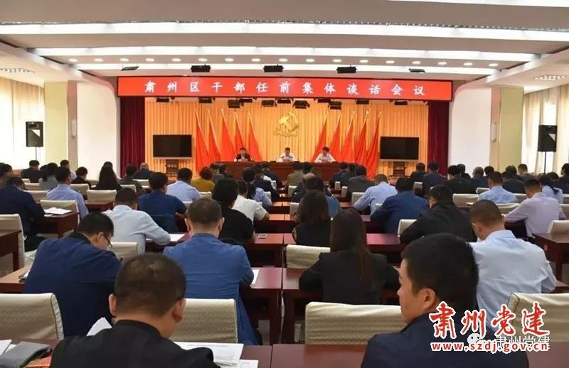 肃州区召开干部任前集体谈话会议