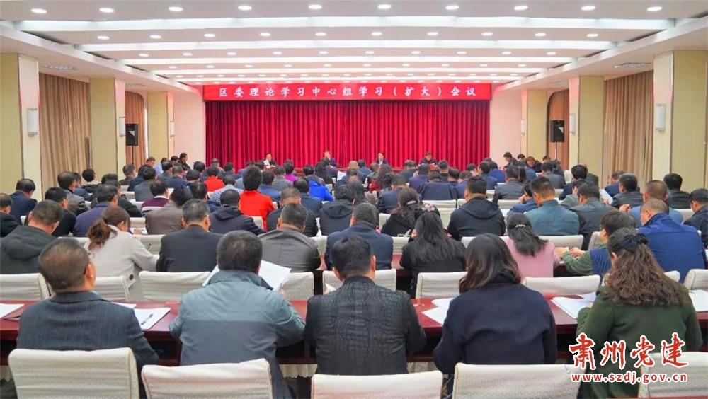 肃州区委理论学习中心组召开学习(扩大)会议