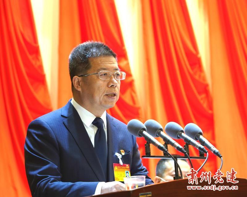 中国共产党酒泉市肃州区第十五届代表大会第四次